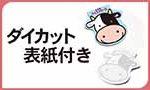 diecut_hyoshi
