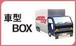 kuruma_box