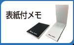 memo_img_hyoshitsuki_memo