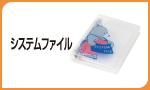 shisutemu